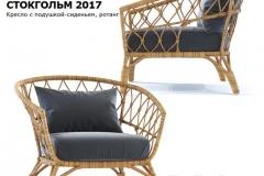 armchair-10269